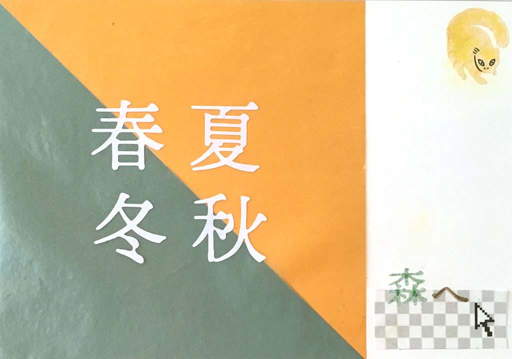 chikoの作品