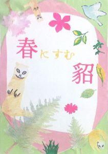 ともちゃんの作品