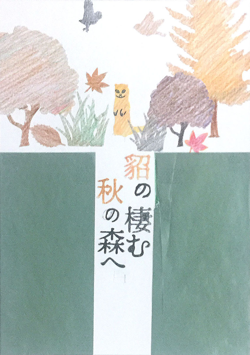 senju hidenobuの作品