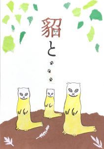 石丸鈴恵の作品