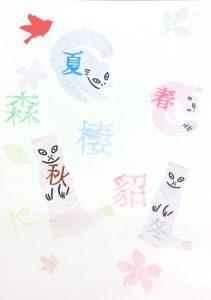 ゆみちゃんの作品